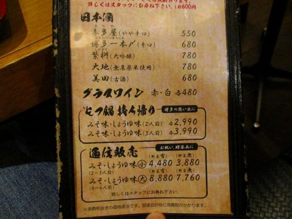 8.日本酒メニュー.jpg